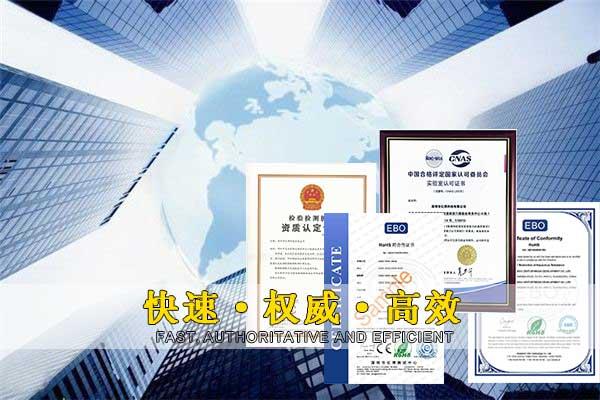 防水材料CE认证