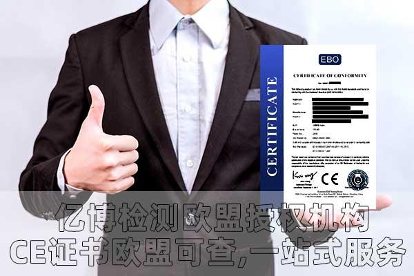 CE认证产品