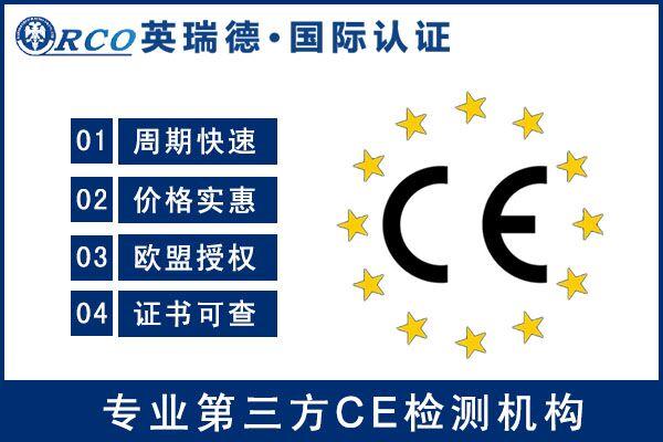 面条机CE认证办理周期多久/费用多少